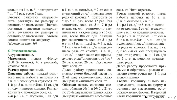 5198157_vaza_kruchkom (700x399, 257Kb)