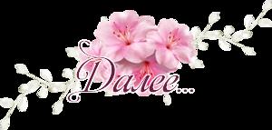 3085196_dalee___ (300x143, 47Kb)