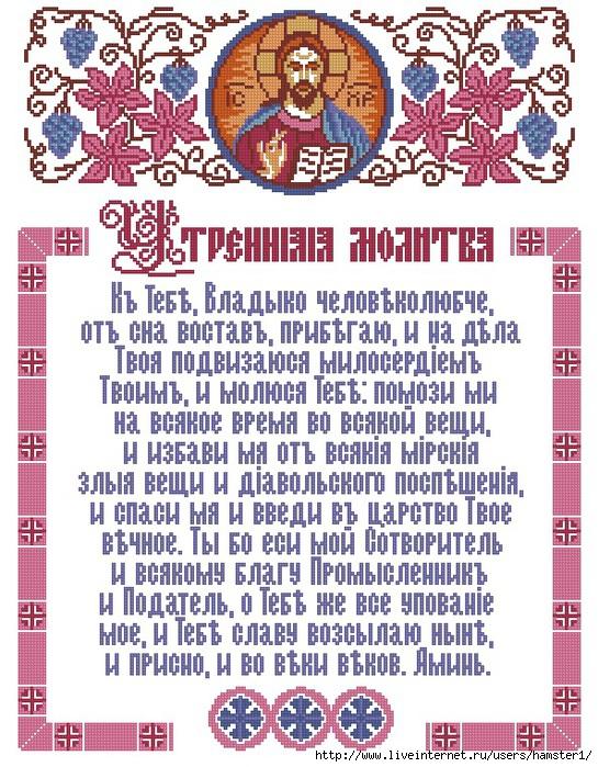 Gallery.ru / Фото #1 - Молитвы в РМ - Zaihik.