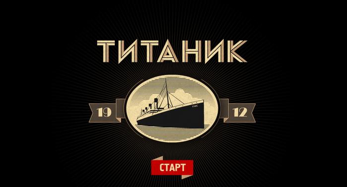3925311_titanik (700x378, 206Kb)