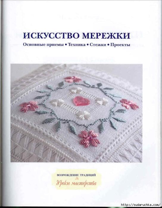 ИСКУСТВО МЕРЕЖКИ-02 (544x700, 204Kb)