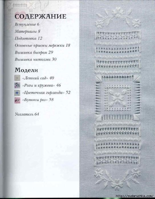 ИСКУСТВО МЕРЕЖКИ-03 (544x700, 250Kb)