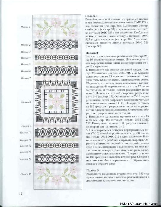 ИСКУСТВО МЕРЕЖКИ-38 (544x700, 267Kb)