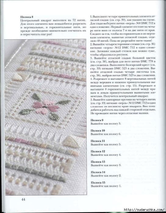 ИСКУСТВО МЕРЕЖКИ-40 (544x700, 267Kb)