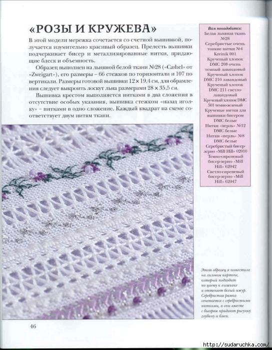 ИСКУСТВО МЕРЕЖКИ-42 (544x700, 277Kb)