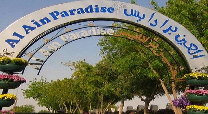 Al-Ain-Paradise-2-[1] (682x375, 352Kb)