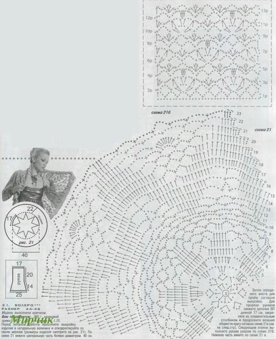 Круговое вязание крючком болеро схемы