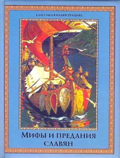 В. Артёмов_Мифы и предания славян (400x526, 61Kb)