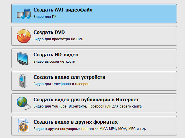 программа видеоредактор 1 (640x480, 197Kb)