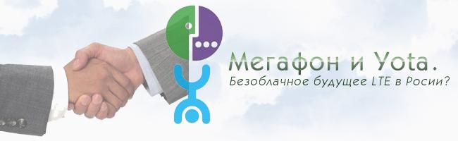 2084407_megafon_vs_yota (650x200, 112Kb)