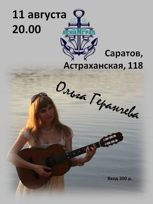 Ольга Геранчева