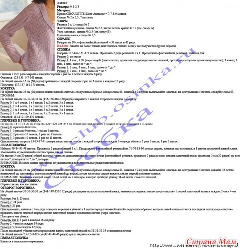 розовый жакет из СМ.jpg описание (481x500, 156Kb)