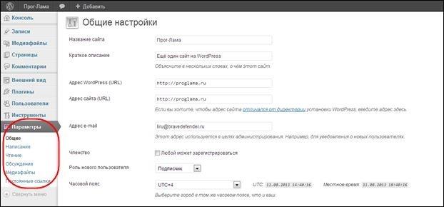 Настройки блога на WordPress. Основные и первоначальные настройки сайта