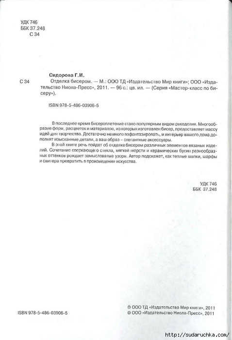 Сидорова Г.И. - Отделка бисером  2011_3 (478x700, 103Kb)