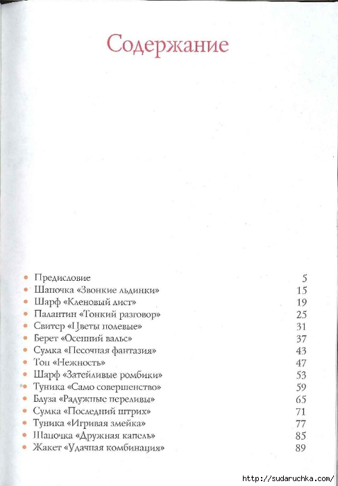 Сидорова Г.И. - Отделка бисером  2011_4 (487x700, 99Kb)