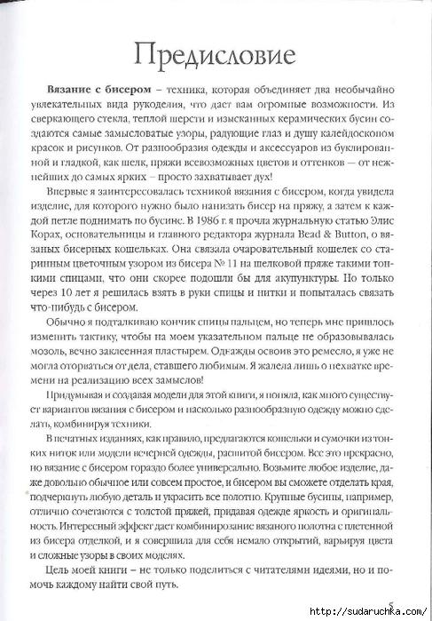 Сидорова Г.И. - Отделка бисером  2011_6 (487x700, 263Kb)