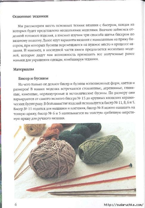 Сидорова Г.И. - Отделка бисером  2011_7 (487x700, 239Kb)