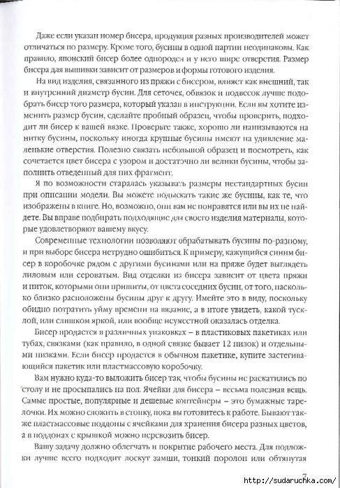 Сидорова Г.И. - Отделка бисером  2011_8 (487x700, 282Kb)