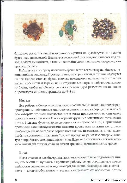 Сидорова Г.И. - Отделка бисером  2011_9 (487x700, 232Kb)