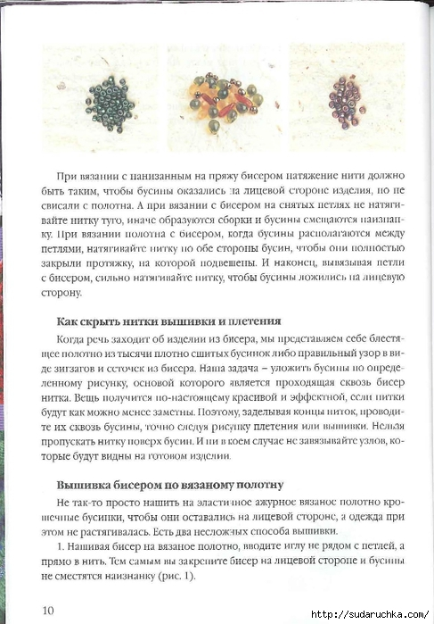 Сидорова Г.И. - Отделка бисером  2011_11 (487x700, 228Kb)