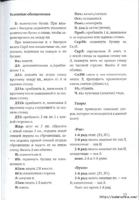 Сидорова Г.И. - Отделка бисером  2011_14 (487x700, 207Kb)