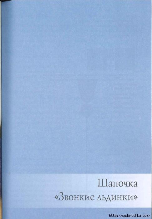 Сидорова Г.И. - Отделка бисером  2011_16 (487x700, 184Kb)