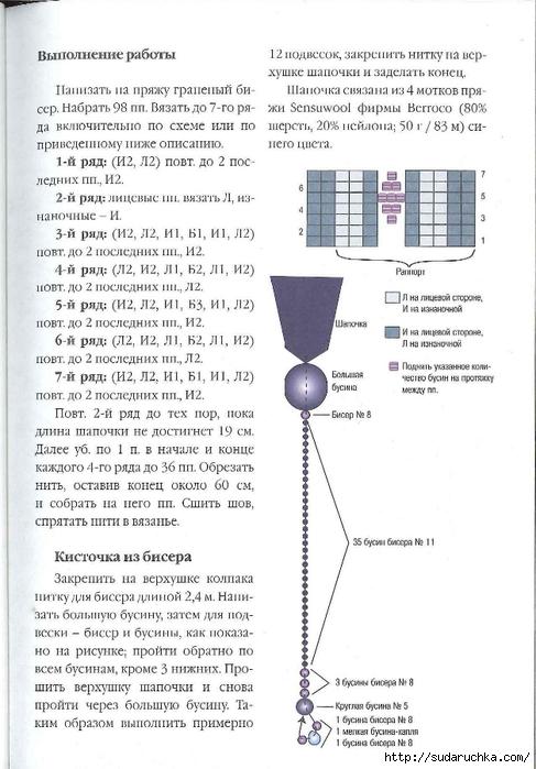 Сидорова Г.И. - Отделка бисером  2011_18 (487x700, 213Kb)