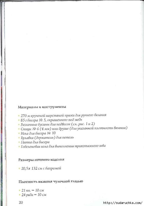 Сидорова Г.И. - Отделка бисером  2011_21 (487x700, 83Kb)