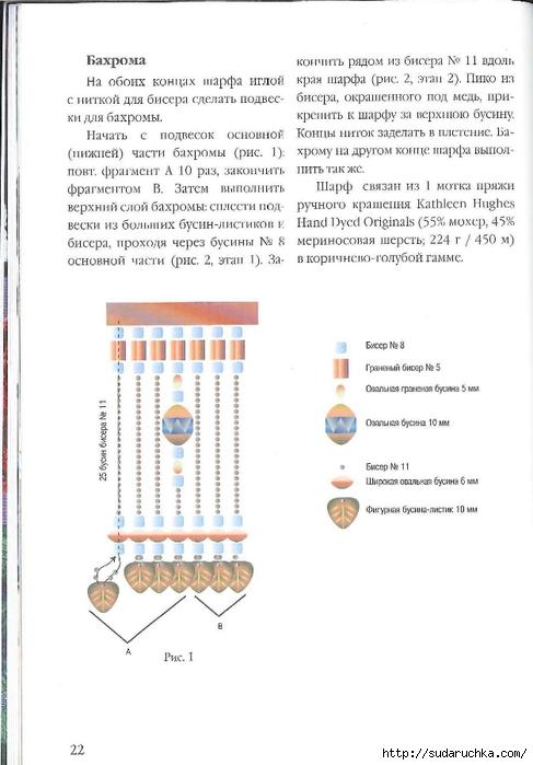 Сидорова Г.И. - Отделка бисером  2011_23 (487x700, 160Kb)