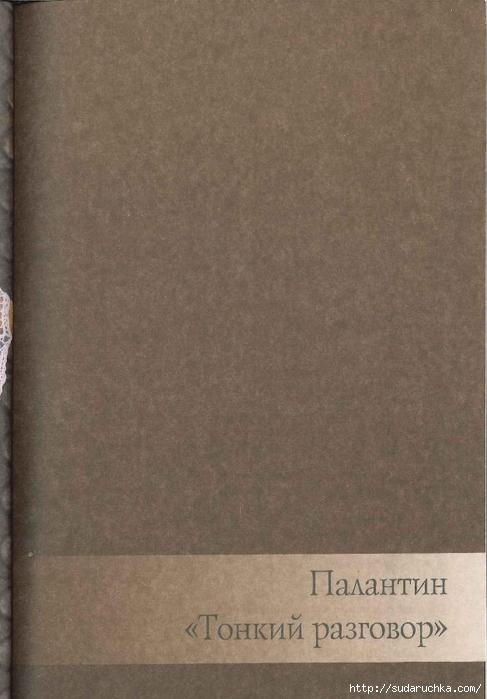 Сидорова Г.И. - Отделка бисером  2011_26 (487x700, 213Kb)