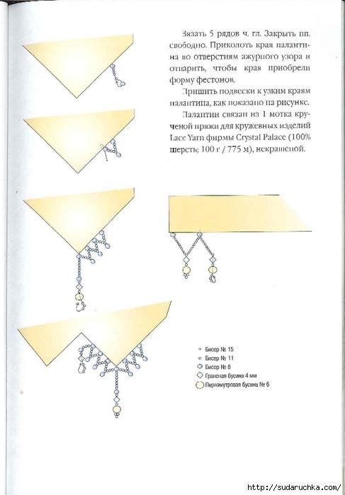 Сидорова Г.И. - Отделка бисером  2011_30 (487x700, 122Kb)