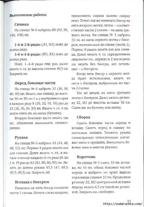 Сидорова Г.И. - Отделка бисером  2011_34 (487x700, 238Kb)