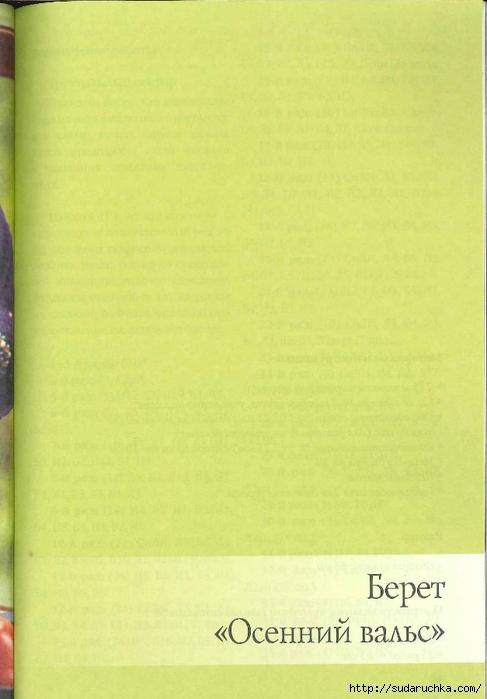 Сидорова Г.И. - Отделка бисером  2011_38 (487x700, 176Kb)