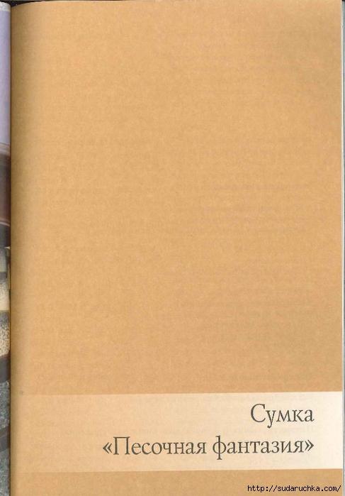 Сидорова Г.И. - Отделка бисером  2011_44 (487x700, 189Kb)