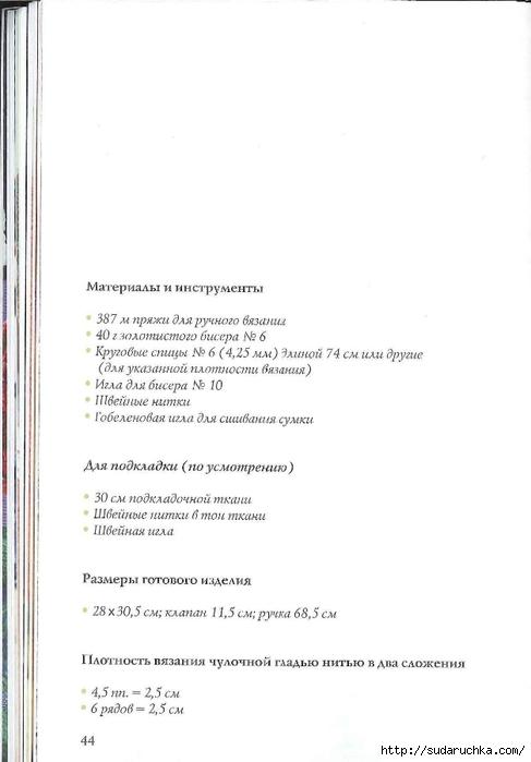Сидорова Г.И. - Отделка бисером  2011_45 (487x700, 96Kb)