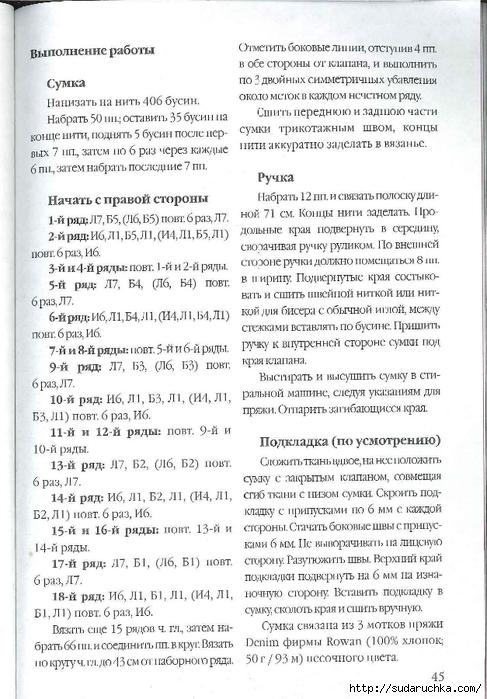 Сидорова Г.И. - Отделка бисером  2011_46 (487x700, 267Kb)