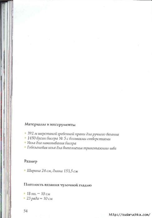 Сидорова Г.И. - Отделка бисером  2011_55 (487x700, 76Kb)