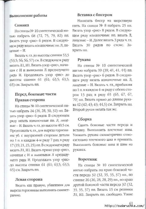 Сидорова Г.И. - Отделка бисером  2011_62 (487x700, 231Kb)