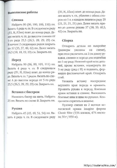 Сидорова Г.И. - Отделка бисером  2011_68 (487x700, 179Kb)