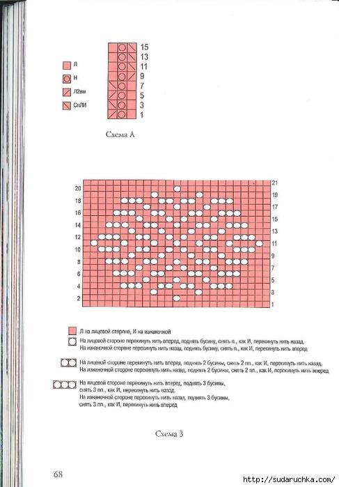 Сидорова Г.И. - Отделка бисером  2011_69 (487x700, 159Kb)