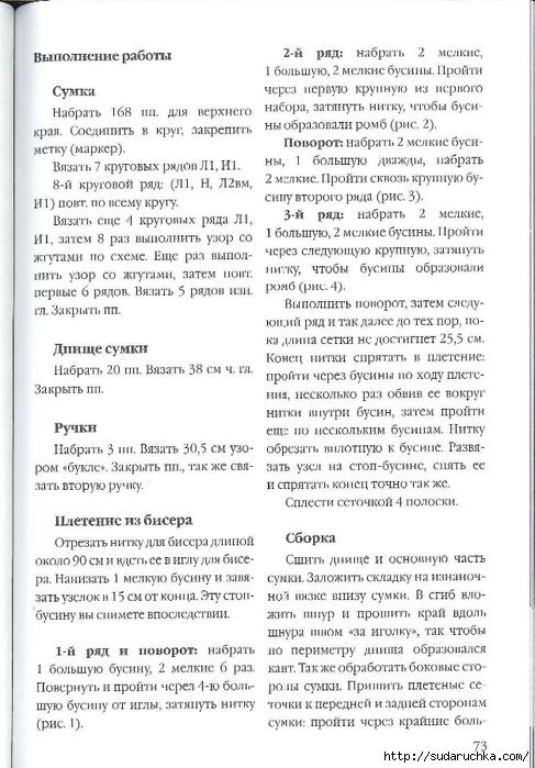 Сидорова Г.И. - Отделка бисером  2011_74 (487x700, 250Kb)