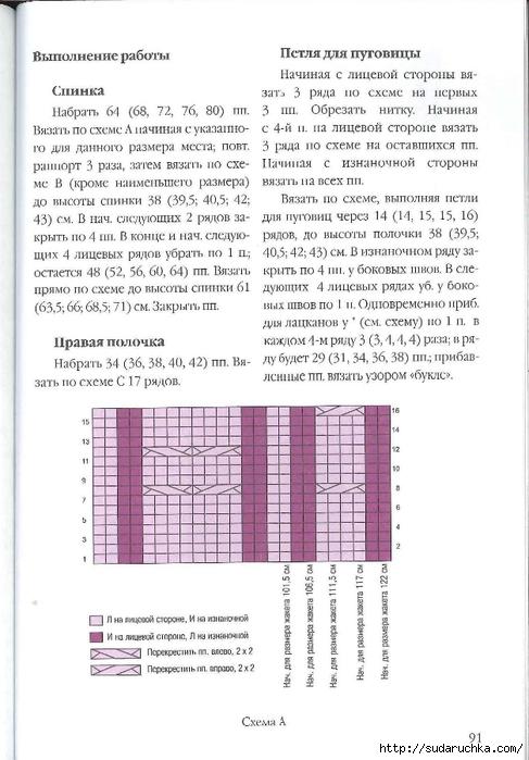 Сидорова Г.И. - Отделка бисером  2011_92 (487x700, 217Kb)