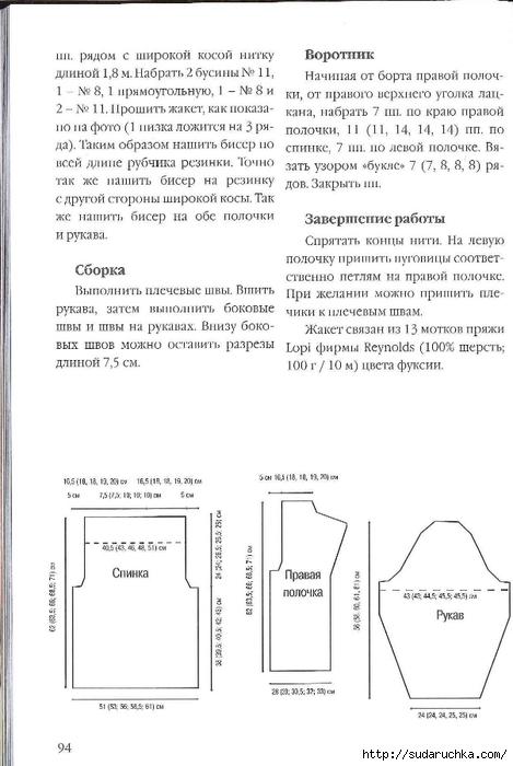 Сидорова Г.И. - Отделка бисером  2011_95 (469x700, 164Kb)