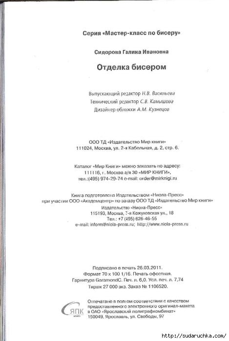 Сидорова Г.И. - Отделка бисером  2011_97 (469x700, 102Kb)