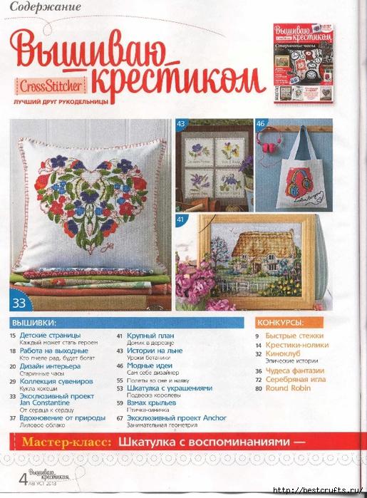 Вышиваю крестиком. Журнал со схемами (2) (515x700, 348Kb)