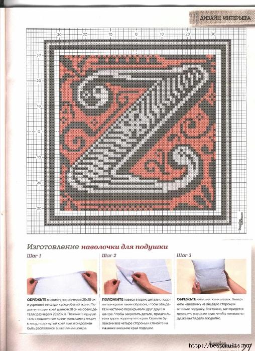 Вышиваю крестиком. Журнал со схемами (17) (508x700, 330Kb)
