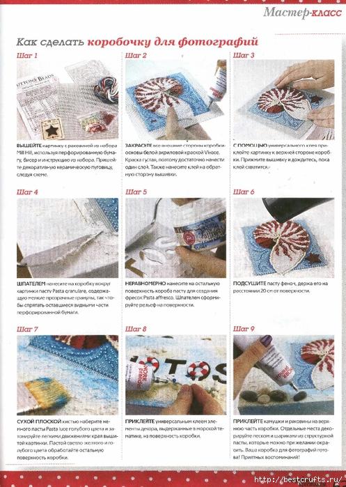 Вышиваю крестиком. Журнал со схемами (47) (497x700, 314Kb)