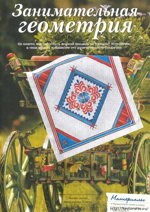 Вышиваю крестиком. Журнал со схемами (48) (497x700, 405Kb)