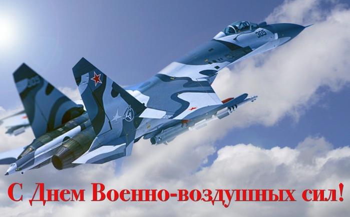 """Плэйкаст """"С Днем Военно-Воздушных Сил"""""""