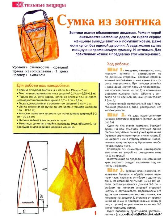 Сумка-трансформер Мастер Поделок 32